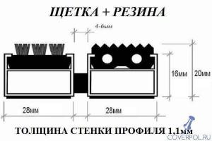 грязезащитная решетка 20 мм (щетка-резина)